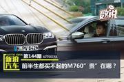 霸道总裁的宝马M760 贵在哪?