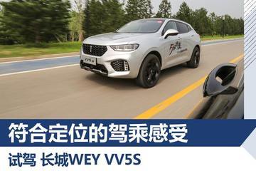 符合定位的驾乘感受 试驾长城WEY VV5S