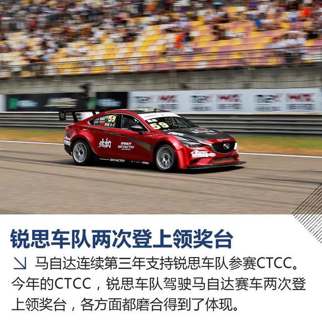 重点体验GVC 马自达CTCC观赛/昂克赛拉试驾