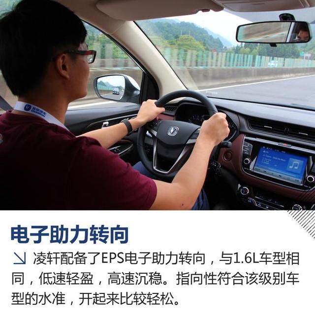 多一点 更从容 试驾长安凌轩1.5T+6MT车型