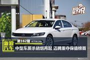数说|迈腾重夺中型车保值榜首