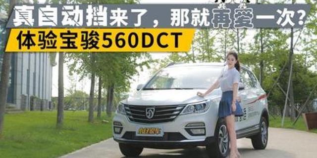 视频:小仓说车2017-真自动挡来了,体验宝骏560 DCT