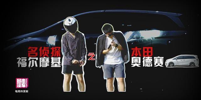 视频:[暴走汽车]福尔摩基之本田奥德赛