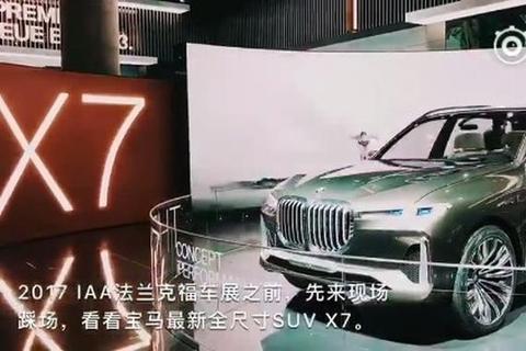 法兰克福车展之宝马SUV X7插电式混合动力概念车