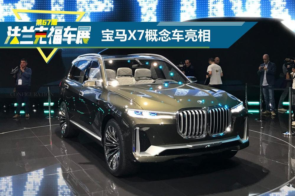 宝马X7概念车亮相 采用七座设计