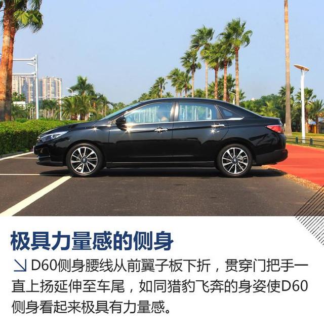 自主紧凑车型的黑马 启辰D60 CVT版
