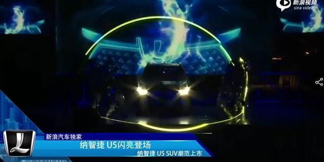 视频:纳智捷U5闪亮登场