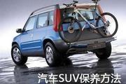 SUV保养复杂?老司机教你