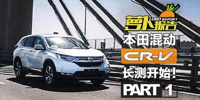 视频:[萝卜报告]首台自购长测车本田CR-V混动
