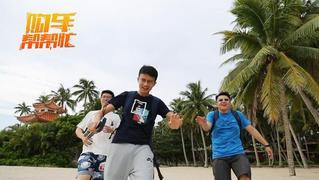 视频:[世界那么大]三人行品美景美味 卫星基地观中国骄傲