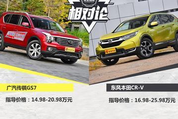 相对论.广汽传祺GS7 VS 东风本田CR-V