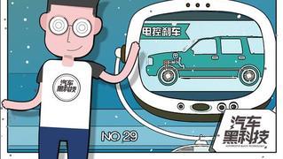 视频:电控刹车好不好?您先适应一下才知道!