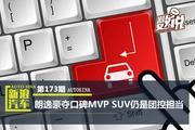 朗逸豪夺电商口碑MVP