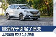 试驾上汽荣威RX3 1.6L车型
