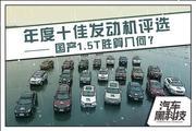 """""""中国心""""年度十佳发动机(1)"""