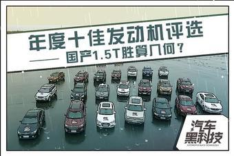 中国年度十佳发动机