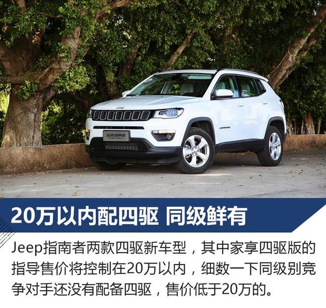 只为更安全 Jeep指南者家享四驱版试驾