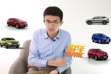视频:要个性还是要实用,20万的合资SUV怎么选?