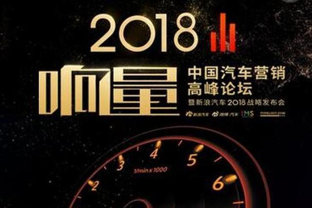响亮2018:揭秘2018汽车营销新动向