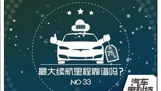 视频:超长续航里程?电动车究竟能跑多远?