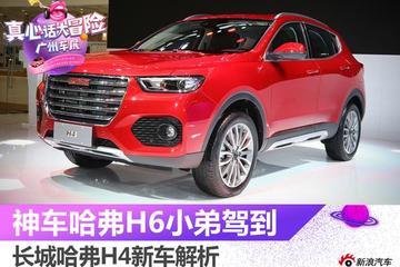 2017广州车展:哈弗H4静态解析