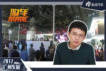 视频:【购车帮帮忙】广州车展直击新车第一手资料