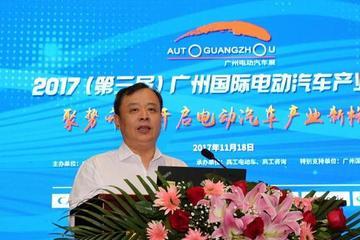 2017广州电动汽车产业峰会:新格局下的产业