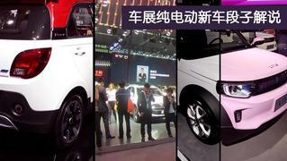 视频:广州车展给纯电动新车来段freestyle