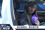 视频:[广州车展]美女摸摸哒,看你硬不硬!