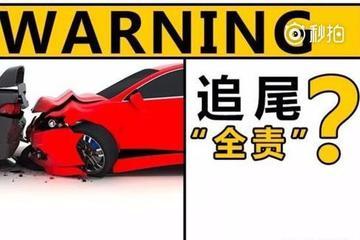 视频:追尾都是后车全责?还真不一定!