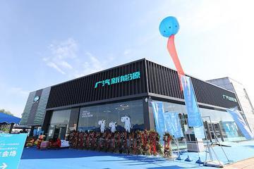 7月广汽新能源北京销量占全国一半份额 在京第二家体验店开业