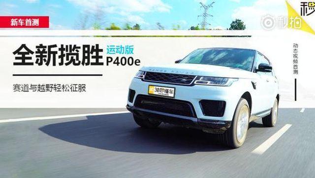 视频:路虎揽胜运动版插电混动车型P400e