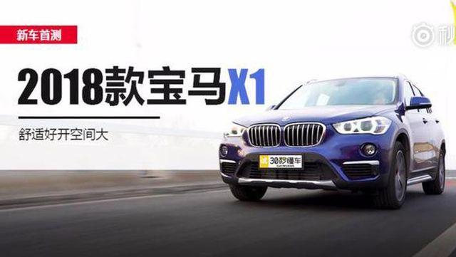 视频:宝马X1为啥成为了销量冠军?
