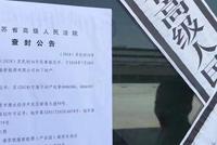 """南京银隆被查封 """"董小姐""""造车黄了?"""