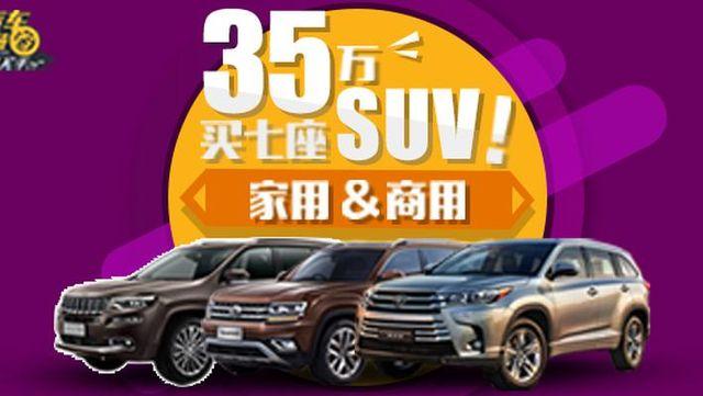 视频:35万预算想买7座SUV?这3台车你不得不看!