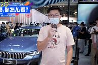 视频:2020北京车展 和新款奔驰硬钢 外观变化让老车主十分羡慕