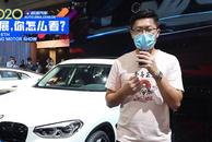视频:2020北京车展 BBA三剑客终聚齐 iX3的续航竟然最长