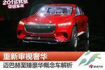 2018北京车展:迈巴赫至臻豪华概念车解析