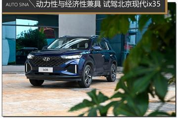 动力性与经济性兼具 试驾北京现代ix35