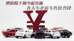 增值税下调正式实行 各大车企新车售价普降