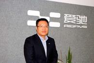 传联合创始人谷峰离职 爱驰汽车予以否认