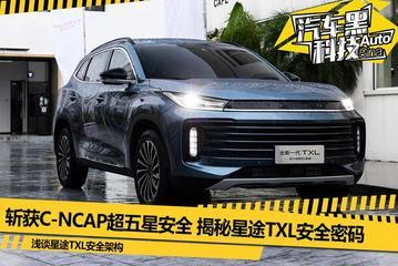 获C-NCAP超五星安全评价 揭秘星途TXL安全密码