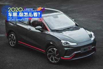 2020北京车展:续航410km精致小电动 哪吒V解析