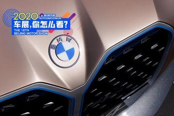 2020北京车展:看宝马如何在数字化的时代中展现自我