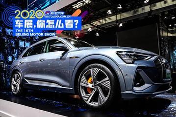 2020北京车展:凑齐德系纯电三驾马车 解析国产奥迪e-tron