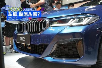 2020北京车展:外观整体感更强 实拍新宝马5系