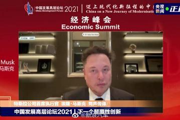 马斯克对谈薛其坤:能源、人工智能监管以及未来教育