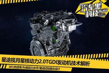 热效率达38% 星途2.0TGDI发动机到底有哪些技术优势