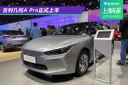 2021上海车展:吉利几何A Pro正式上市