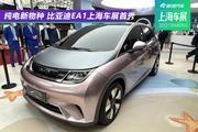 纯电新物种 比亚迪EA1上海车展首秀